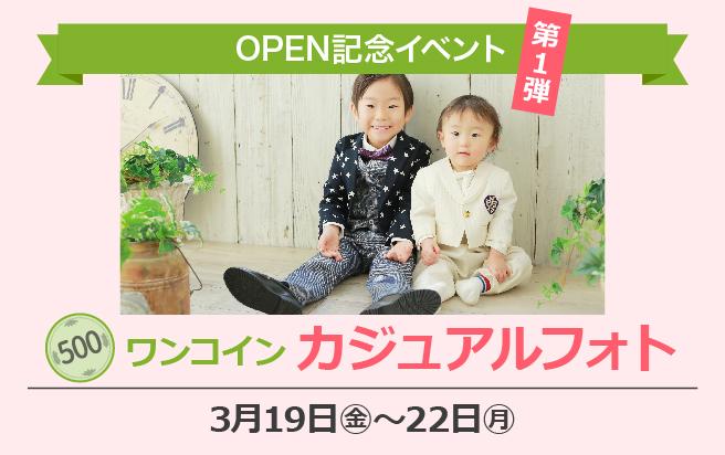 スタジオ凛OPEN記念第1弾 ワンコインカジュアルフォト