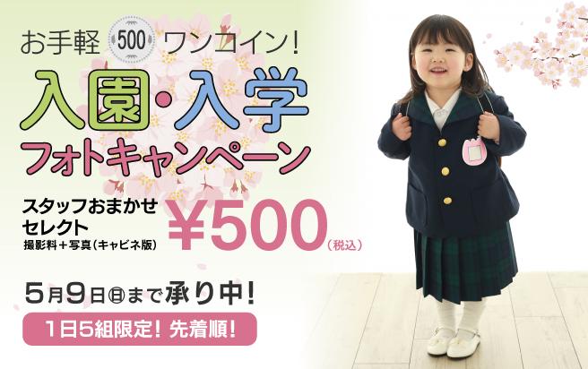 スタジオ凛の入園・入学フォトキャンペーン