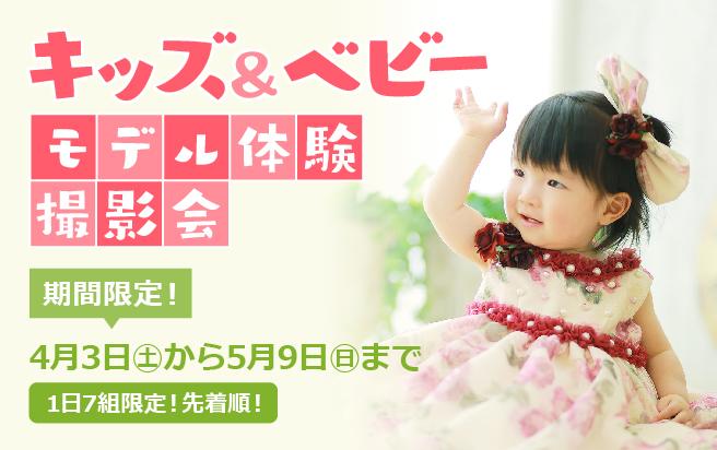 スタジオ凛のベビー&キッズモデル体験撮影会
