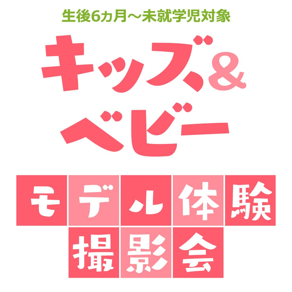 生後6ヵ月〜未就学児対象 キッズ& ベビー モデル体験撮影会