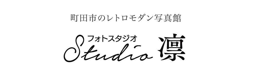 町田市のレトロモダン写真館 フォトスタジオ凛