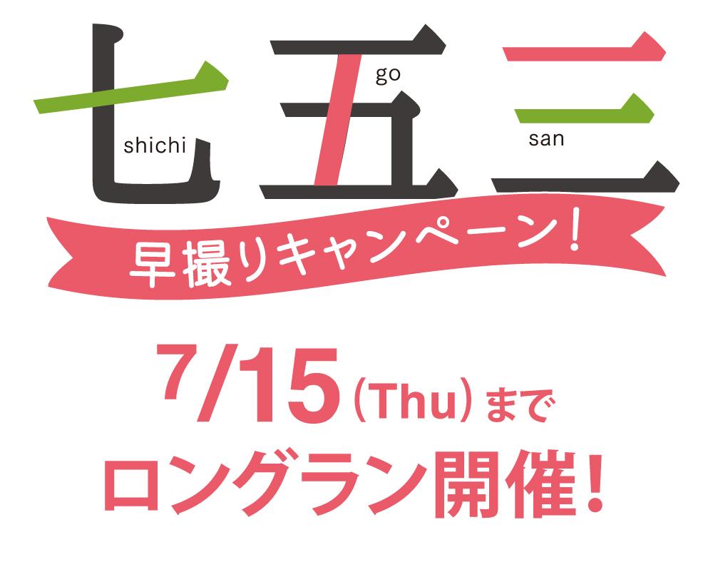 七五三 早撮りキャンペーン 7/15(木)までロングラン開催