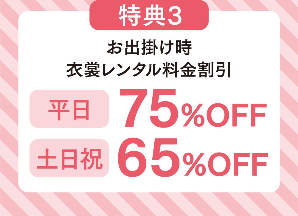 特典3 お出掛け時 衣裳レンタル料金割引 平日 75%OFF 土日祝 65%OFF