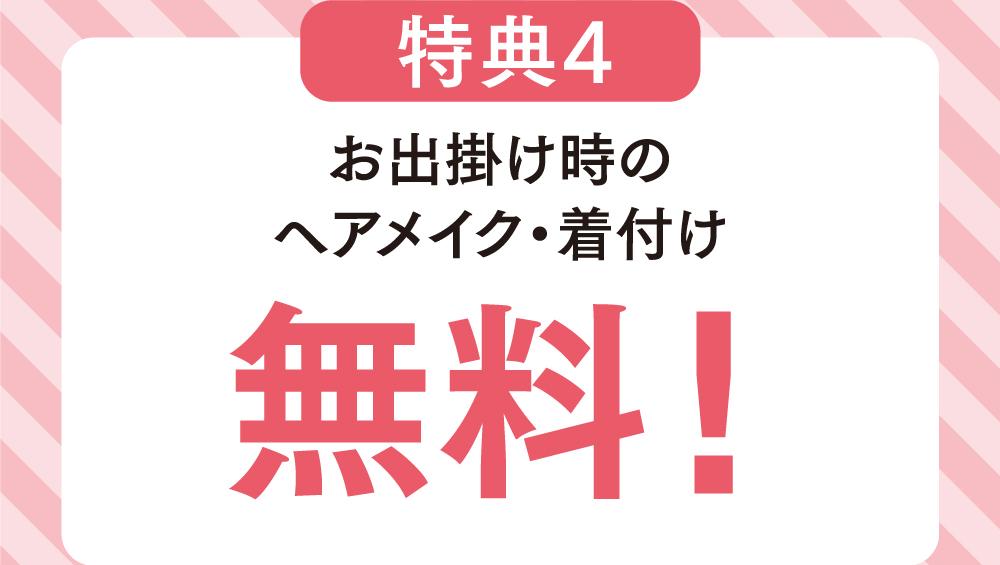 特典4 お出掛け時の ヘアメイク・着付け 無料!