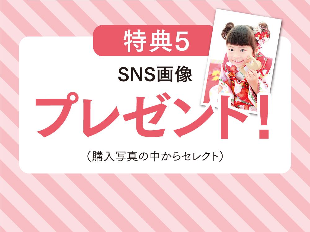 特典5 SNS画像プレゼント! (購入写真の中からセレクト)