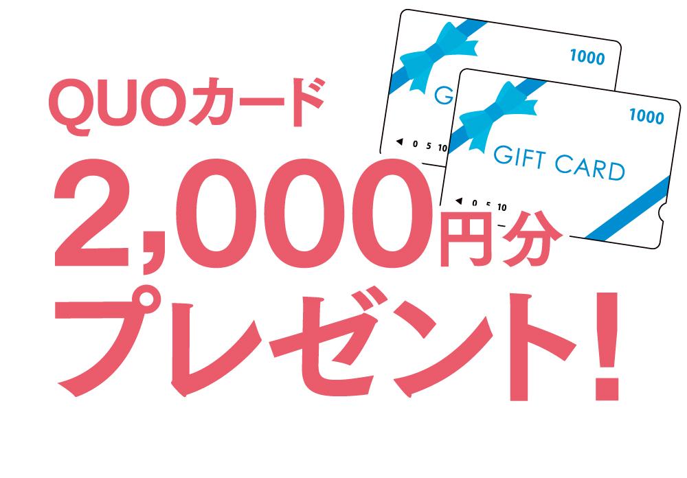QUOカード 2,000円分 プレゼント!