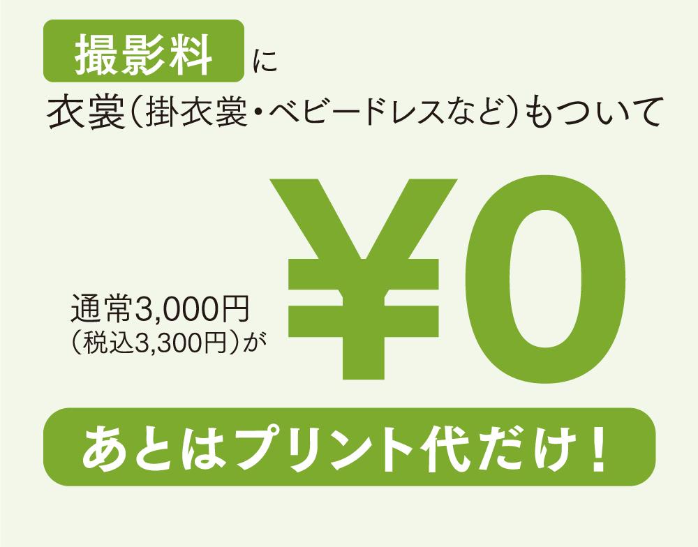 撮影料に衣裳(掛衣裳・ベビードレスなど)もついて 通常3,000円 (税込3,300円)が¥0 あとはプリント代だけ!
