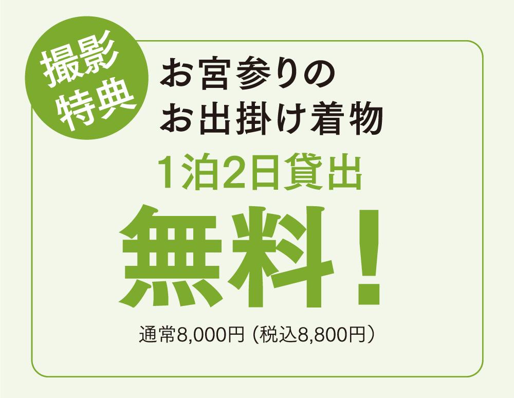 撮影 特典 お宮参りの お出掛け着物 1泊2日貸出 無料!通常8,000円 (税込8,800円)