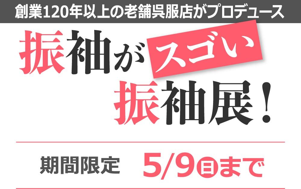 創業120年以上の老舗呉服店がプロデュース 振袖がスゴい 振袖展! 期間限定5/9日まで