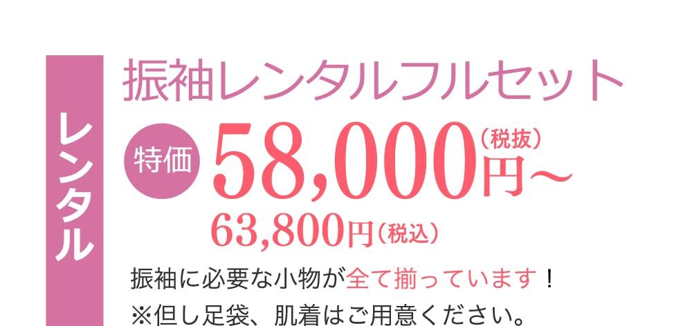 振袖レンタルフルセット 58,000円(税抜)〜63,800円(税込) 振袖に必要な小物が全て揃っています!※但し足袋、肌着はご用意ください。