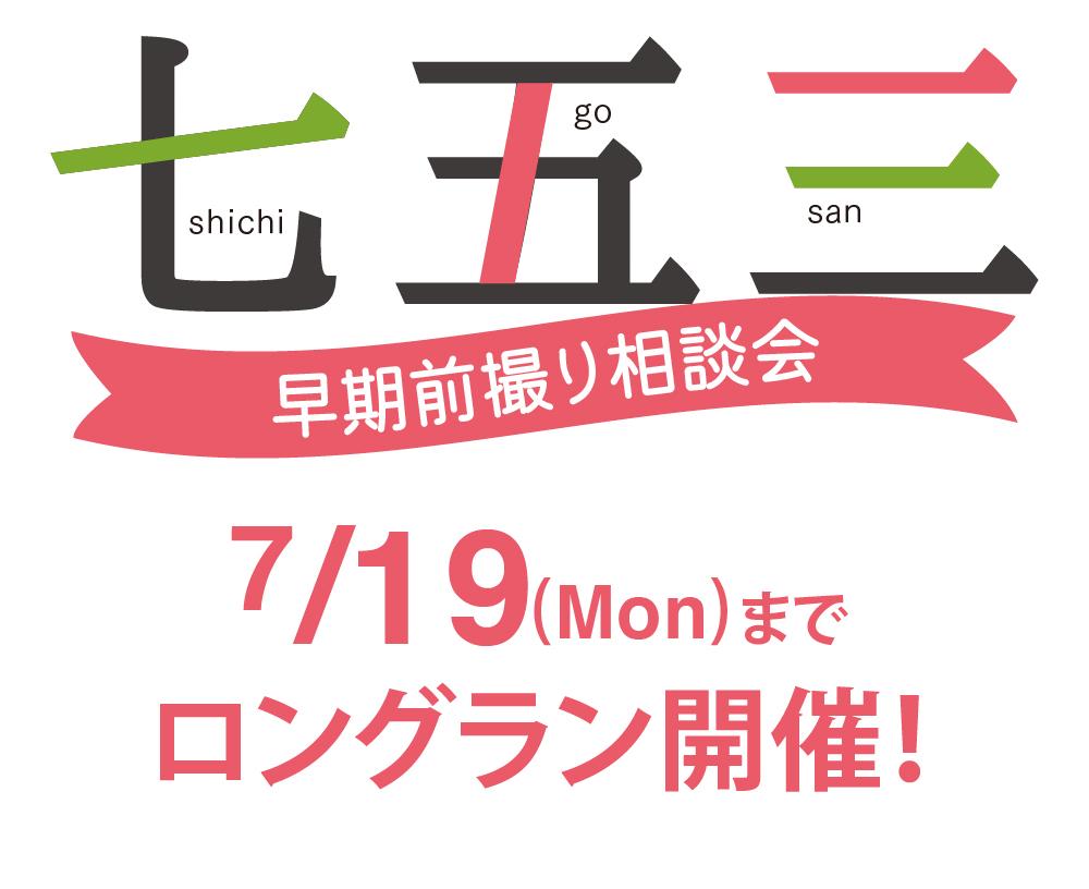 七五三 早期前撮り相談会 7/19(月)までロングラン開催