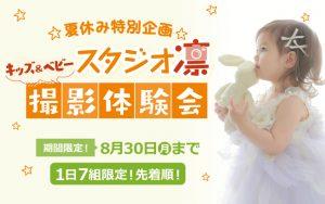 スタジオ凛のキッズ&ベビー撮影体験会