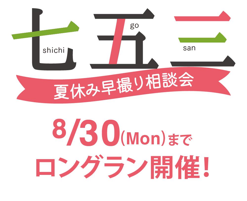 七五三 夏休み早撮り相談会 8/30(月)までロングラン開催