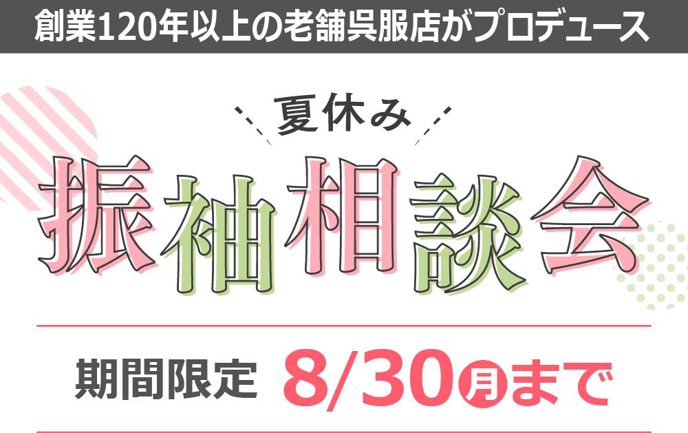 創業120年以上の老舗呉服屋がプロデュース 夏休み 振袖相談会 期間限定 8月30日(月)まで